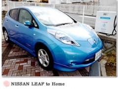 NISSAN LEAFは非常時のバックアップ電源として使用できます。