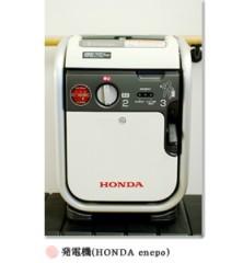 非常用電源としてカセットボンベで発電できるHONDA enepo(エネポ)を備えています。